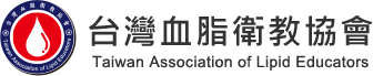 台灣血脂衛教協會 Taiwan Association of Lipid Educators