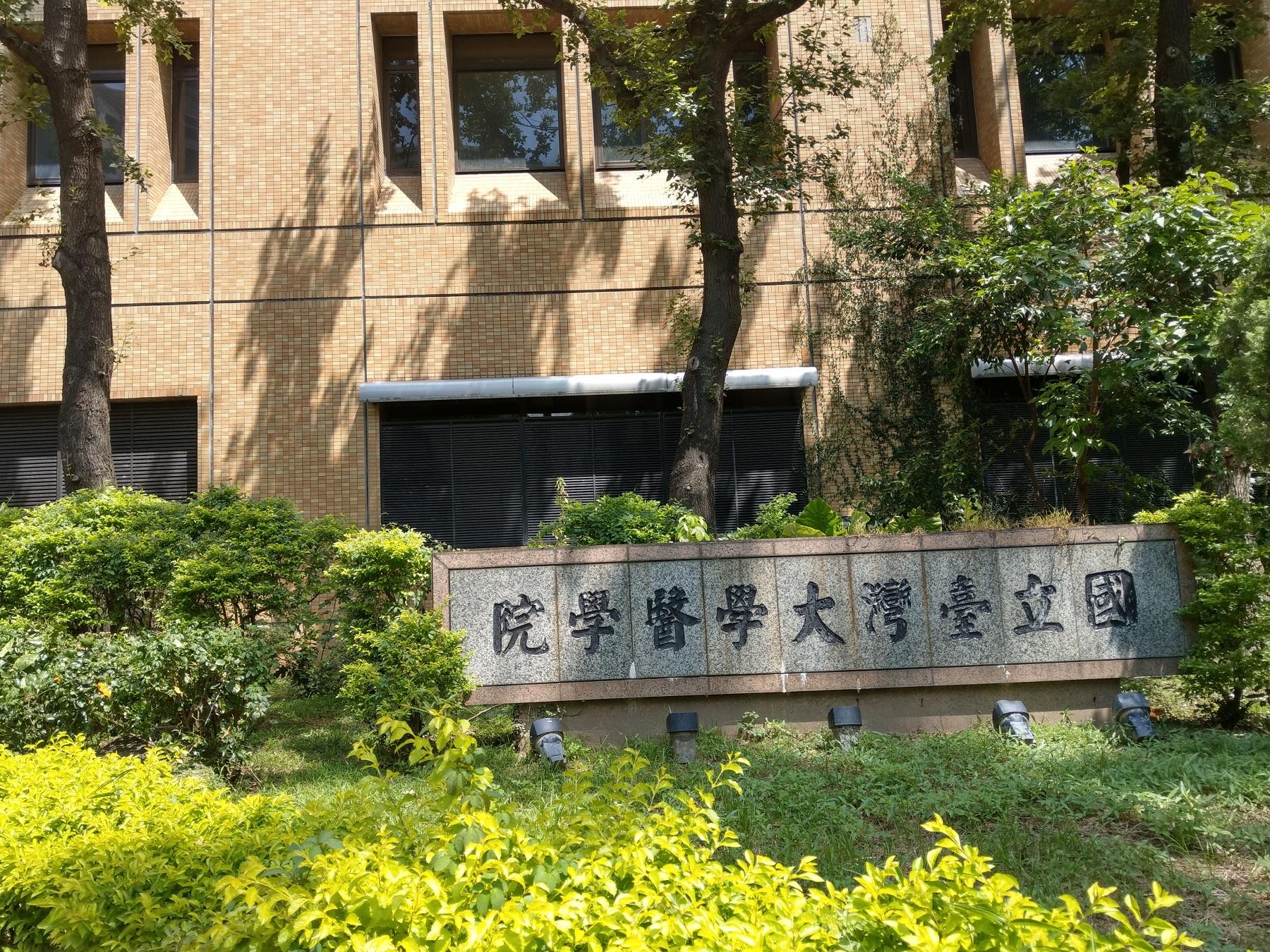 ▲台北-台大醫學院會場(1)