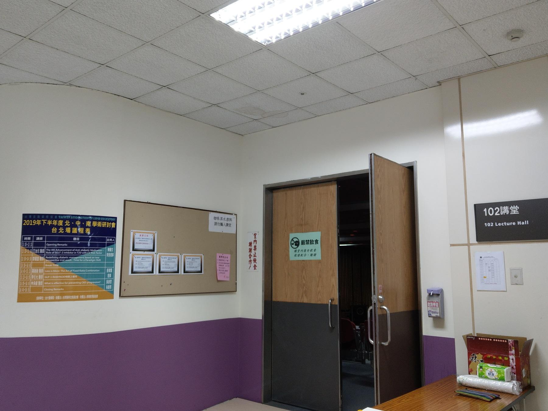 ▲台北-台大醫學院會場_102講堂(3)